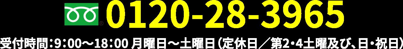 0120-28-3965